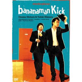 """バナナマン - バナナマン傑作選ライブ""""bananaman Kick"""""""