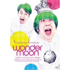 """バナナマン - bananaman live""""wonder moon"""""""