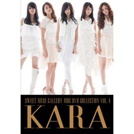 KARA - MBC DVD COLLECTION:KARAーSWEET MUSE GALLERY
