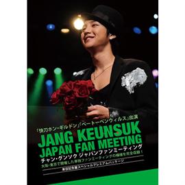 チャン・グンソク - チャン・グンソク ジャパンファンミーティング
