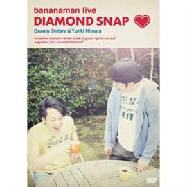 バナナマン - DIAMOND SNAP
