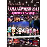 V.A. - ご当地アイドル NO.1 決定戦「 U.M.U AWARD 2011 」 ~地域活性アイドル大図鑑~