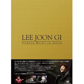 イ・ジュンギ - Lee Joon Gi Coming Back!In Japan DVD豪華版