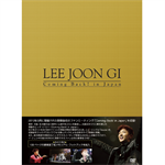 Lee Joon Gi Coming Back!In Japan DVD豪華版
