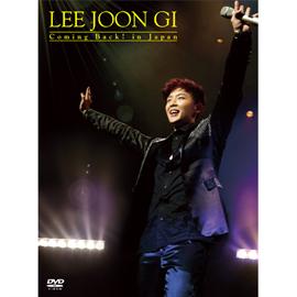イ・ジュンギ - Lee Joon Gi Coming Back!In Japan DVD通常版