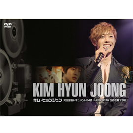 キム・ヒョンジュン - キム・ヒョンジュン  完全密着ドキュメント 24 時 ~ K-POP スター 世界を魅了する~