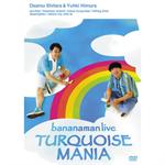 バナナマン - BANANAMAN LIVE TURQUOISE MANIA