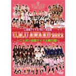 V.A. - ご当地アイドルNO.1決定戦「U.M.U AWARD 2012」~ニッポン全国アイドル勢力図~
