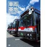 V.A. - 車両基地 東急バス
