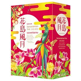 バナナマン - DVD-BOX 花鳥風月