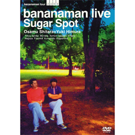 """バナナマン - bananaman live """"Sugar Spot"""""""