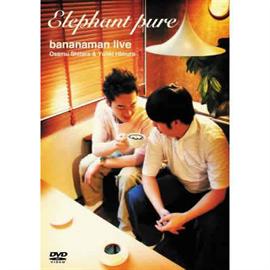 """バナナマン - bananaman live """"Elephant pure"""""""
