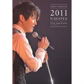 ユン・サンヒョン - FIRST CONCERT 2011 NAGOYA