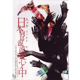 ムック - ムック弐千参年 夏ノツアー「日本列島混沌平成心ノ中」