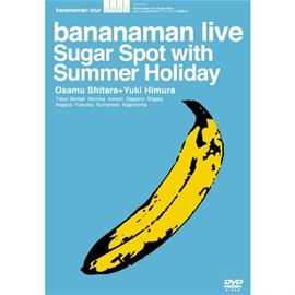 """バナナマン - bananaman live Sugar Spot with Limited DVD """"バナナマンの夏休み"""""""