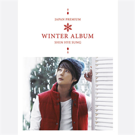 シン・ヘソン - JAPAN PREMIUM WINTER ALBUM