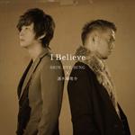 SHIN HYE SUNG(シン・ヘソン)×清木場俊介 - I Believe