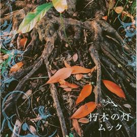 ムック - 朽木の灯
