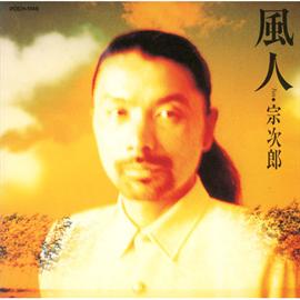 宗次郎 - 風人(ふうと)