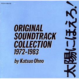 大野克夫 - 太陽にほえろ! ORIGINAL SOUNDTRACK COLLECTIONVOL.1~ドラマ・イメージ・テーマ・コレクション