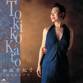 加藤登紀子 - 百万本のバラ