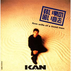KAN - 弱い男の固い意志