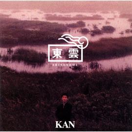 KAN - 東雲