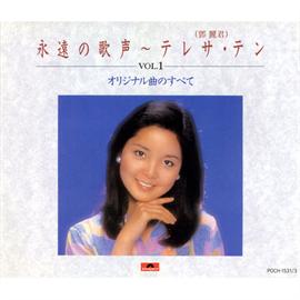 テレサ・テン - 永遠の歌声 Vol.1 オリジナル曲のすべて