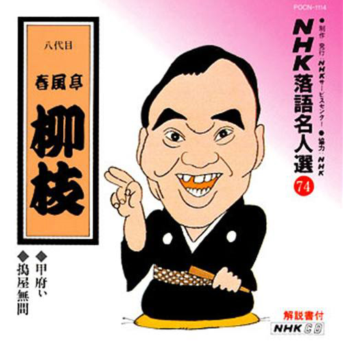 NHK落語名人選74 八代目 春風亭 ...