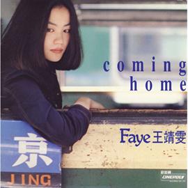 フェイ・ウォン - カミング・ホーム