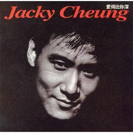 ジャッキー・チュン - 君の愛より深く