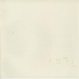 フェイ・ウォン - (夢遊)