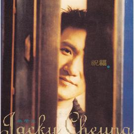 ジャッキー・チュン - 祝福