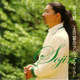 宗次郎 - 土の笛のアヴェ・マリア