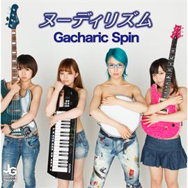 Gacharic Spin - ヌーディリズム