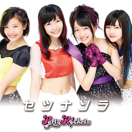 Party Rockets - セツナソラ[Type-A]