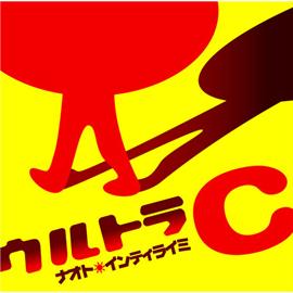 ナオト・インティライミ - ウルトラC