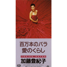 加藤登紀子 - 百万本のバラ/愛のくらし