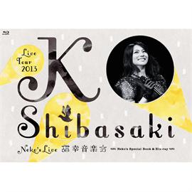 柴咲コウ - Ko Shibasaki Live Tour 2013 ~neko's live 猫幸 音楽会~ Neko's Special Book & Blu-ray