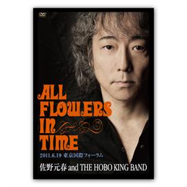 佐野元春&THE HOBO KING BAND - ALL FLOWERS IN TIME 2011.6.19 東京国際フォーラム (Blu-ray盤)