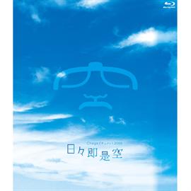 Chage - Chageドキュメント2009~日々即是空~