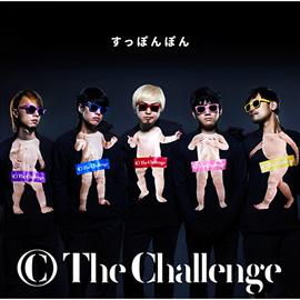 ザ・チャレンジ - すっぽんぽん[タワーレコード限定盤]
