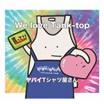 ヤバイTシャツ屋さん - We love Tank-top(ヴィレッジヴァンガード盤)