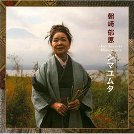 朝崎郁恵 - シマユムタ
