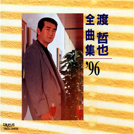 渡哲也 - 全曲集96