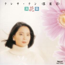 テレサ・テン - テレサ・テン演歌集(仮)
