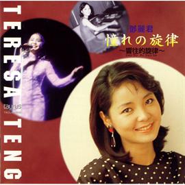 テレサ・テン - 憧れの旋律~響往的旋律(シャンワンテイシ