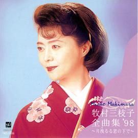 牧村三枝子 - 全曲集 '98 月洩るる窓の下で