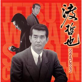 渡哲也 - シングルコレクション