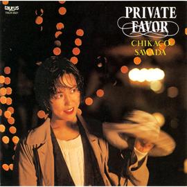 沢田知可子 - Private Favor